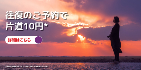 香港エクスプレス航空は、往復の予約で片道10円セールを開催!