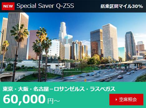 JALは、ロサンゼルス・ラスベガス行きにスペシャル運賃を設定、往復60,000円~!