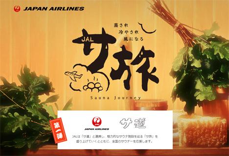 JALは「サ道」とタイアップし、国内線往復航空券などが当たるキャンペーンを開催!