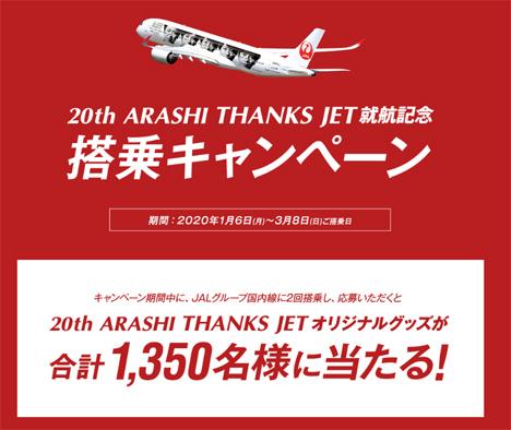 JALは、嵐ジェット就航記念キャンペーンを開催、オリジナルグッズプレゼントも!