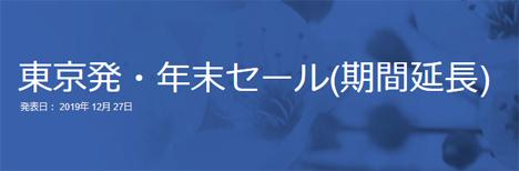 チャイナエアラインは、「年末セール」を延長、台湾行きが往復20,000円!