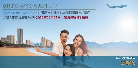 ベトナム航空は、日本~ベトナム線ベトナム線が往復22,000円~の「スペシャルオファー」を開催!