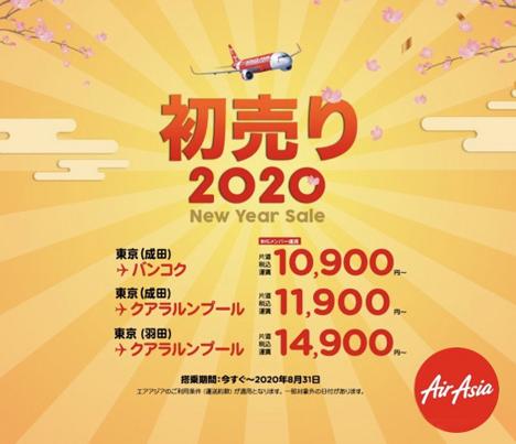 エアアジア、初売り2020 NEW YEAR セール
