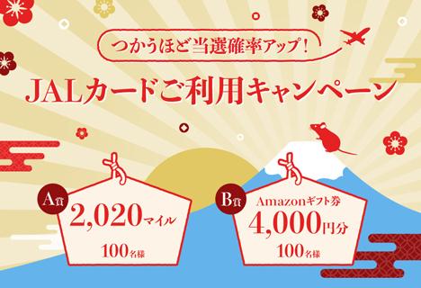 JALは、2020マイルやギフト券が当たる、JALカード利用キャンペーンを開催!