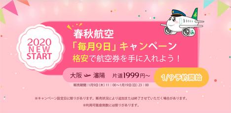 春秋航空日本と春秋航空は、中国線が片道99円~の「毎月9日」キャンペーンを開催!