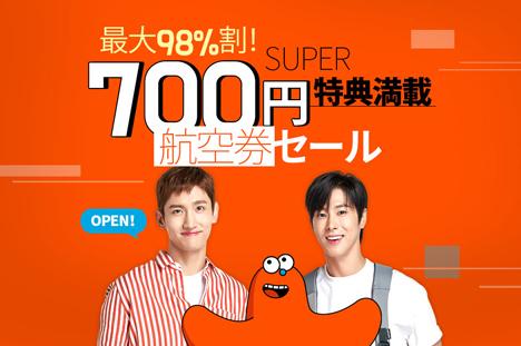 チェジュ航空は、日本~韓国線が片道700円~のセールを開催、グアム線は1,500円~!