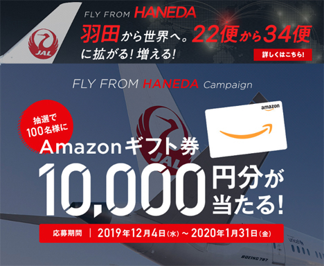 FLY FROM HANEDA Campaign