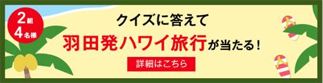 JALタビハジメキャンペーン2020-3