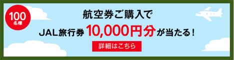JALタビハジメキャンペーン2020-2