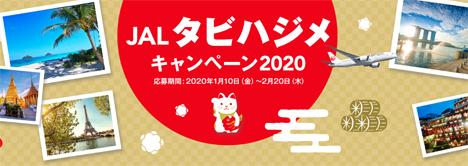 JALタビハジメキャンペーン2020