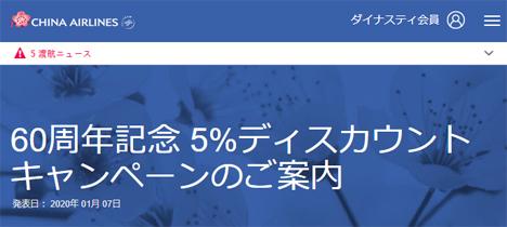 チャイナエアラインは、60周年記念セールを開催、往復19,000円~!