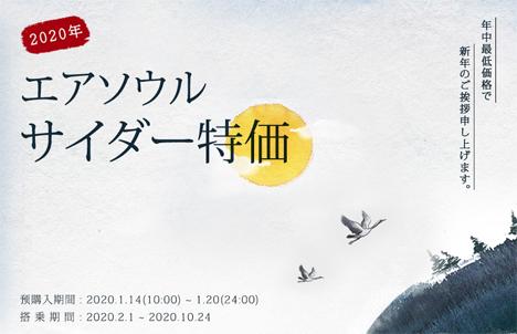エアソウルは、ソウル行きが片道100円~のサイダー特価 セールを開催!
