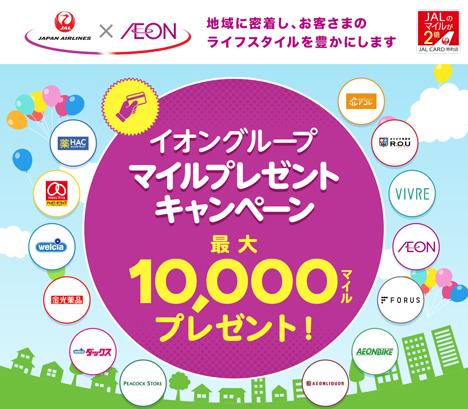 JALは、イオングループでのJALカード利用で最大10,000マイルプレゼントキャンペーンを開催!