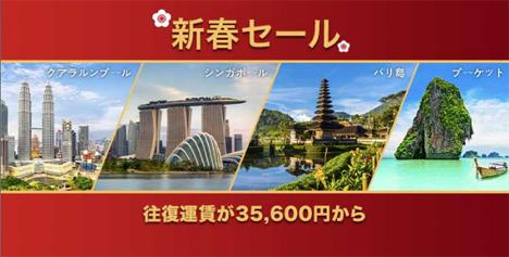 マレーシア航空は、国際線往復運賃が35,600円の「新春セール」を開催!