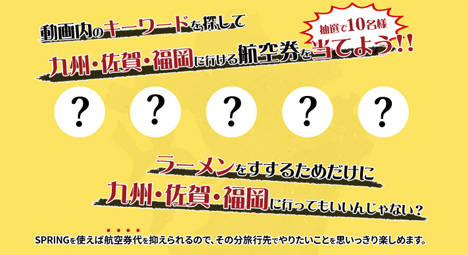 SPRING JAPANは、動画内のキーワードで航空券が当たるキャンペーンを開催。