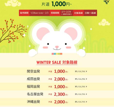 ティーウェイ航空は、韓国行きが片道1,000円~の「WINTER SALE」を開催!