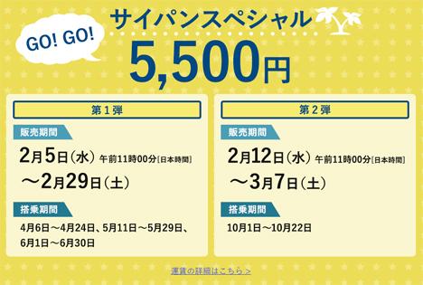 スカイマークは、成田~サイパン線でセールを開催、片道5,500円!