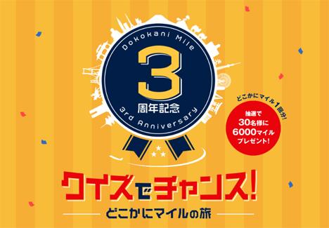 JALは、どこかにマイル3周年記念 で、どこかにマイルの旅1回分が当たるキャンペーンを開催!