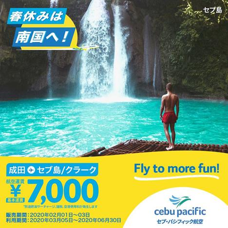 セブ・クラーク行きが片道7,000円~