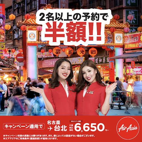 エアアジア・ジャパンは、台北行きが2人以上で半額になるキャンペーンを開催!