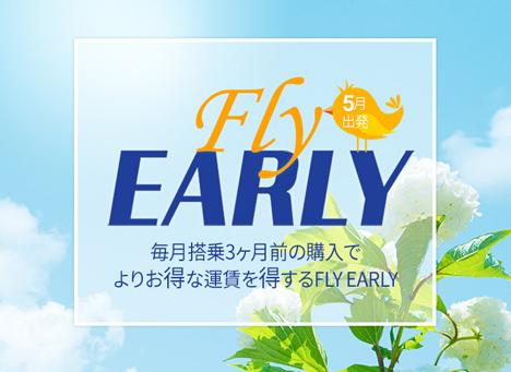 エアプサンは、釜山行きが片道1,000円~の「Fly EARLY」セールを開催!