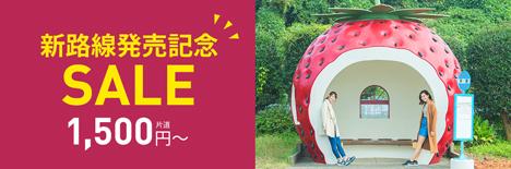 ピーチは、片道1,500円~の「新路線発売記念SALE」を開催!