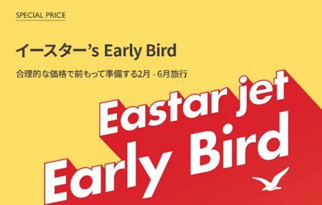 イースター航空は、日本~韓国線が片道600円~のセールを開催!