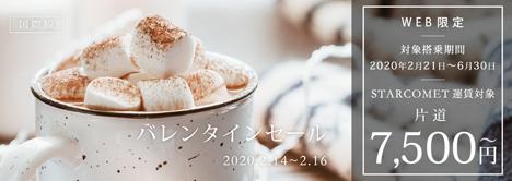 スターフライヤーは、国際線が片道7,500円~のバレンタインセールを開催!