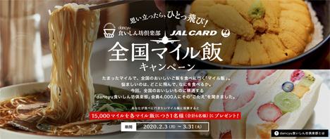 JALカードは、投票で15,000マイルがプレゼントされる全国マイル飯キャンペーンを開催!