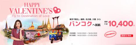 タイ・ライオン・エアは、バンコク行きが片道10,400円~のセールを開催!