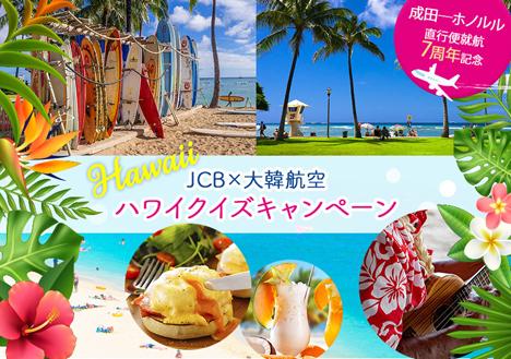 大韓航空とJCBは、JCBギフトカードなどが当たる「ハワイクイズキャンペーン」を開催!