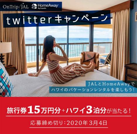 JALは、旅行券15万円分とハワイ3泊分が当たるTwitterキャンペーンを開催!