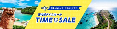 ANAは、5月の沖縄・宮古・石垣線が、片道6,800円~のタイムセールを開催!