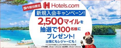 ANAは、ホテルズドットコム新規入会で、マイルが当たるキャンペーンを開催!