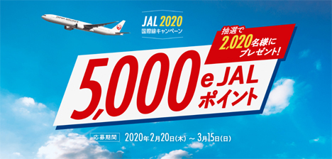 JALは、2,020名様に5,000eJALポイントがプレゼントされるキャンペーンを開催!