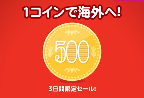 エアアジアは、国際線が片道500円~のワンコインセールを開催!
