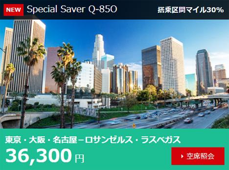 JALは、アメリカ行きが往復36,300円のおトクなスペシャル運賃を販売!