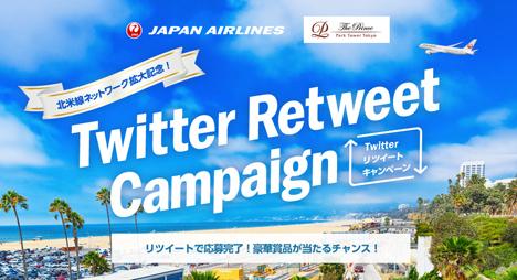 JALは、リツイートで豪華賞品が当たる、北米線ネットワーク拡大記念キャンペーンを開催!