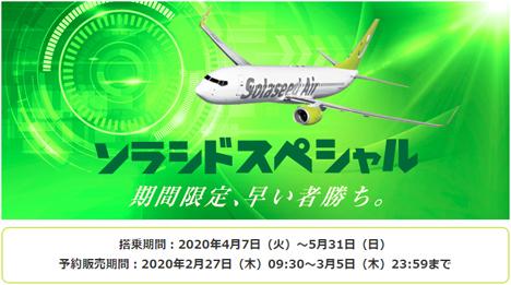 ソラシドエアは、国内11路線が対象の「ソラシドスペシャル」を販売、片道4,100円~!