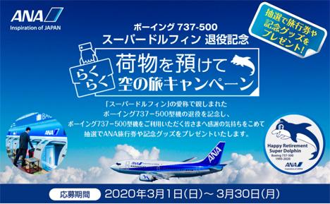 ボーイング737-500 スーパードルフィン 退役記念荷物を預けてらくらく空の旅キャンペーン