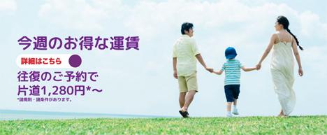 香港エクスプレス航空は、香港行きが片道1,280円~のセールを開催!