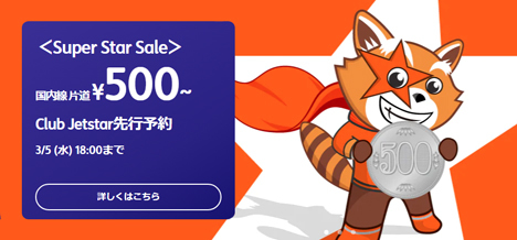 ジェットスターは、国内線全路線が片道500円~の「Super Star Sale」を開催!