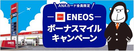 ANAカード会員限定 ENEOS ボーナスマイルキャンペーン