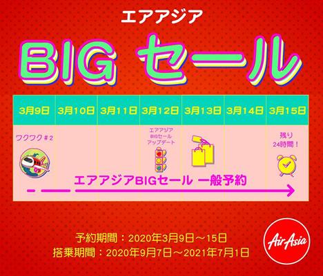 エアアジアは、国際線が片道2,330円~のBIGセールを開催!