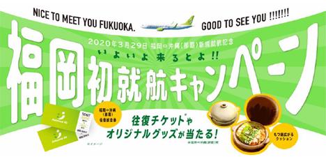 ソラシドエア、往復航空券やもつ鍋クッションが当たるキャンペーンを開催!