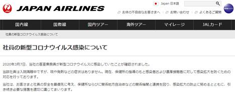 JALは、同社の客室乗務員が新型コロナウイルス(COVID-19)に感染したと発表しました。