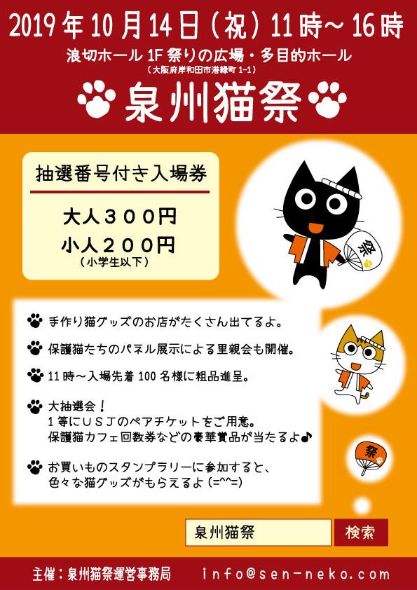 2019年ちらしA4入稿用