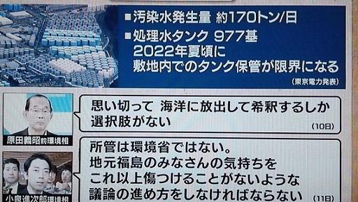 IMG_20190922_151031原発
