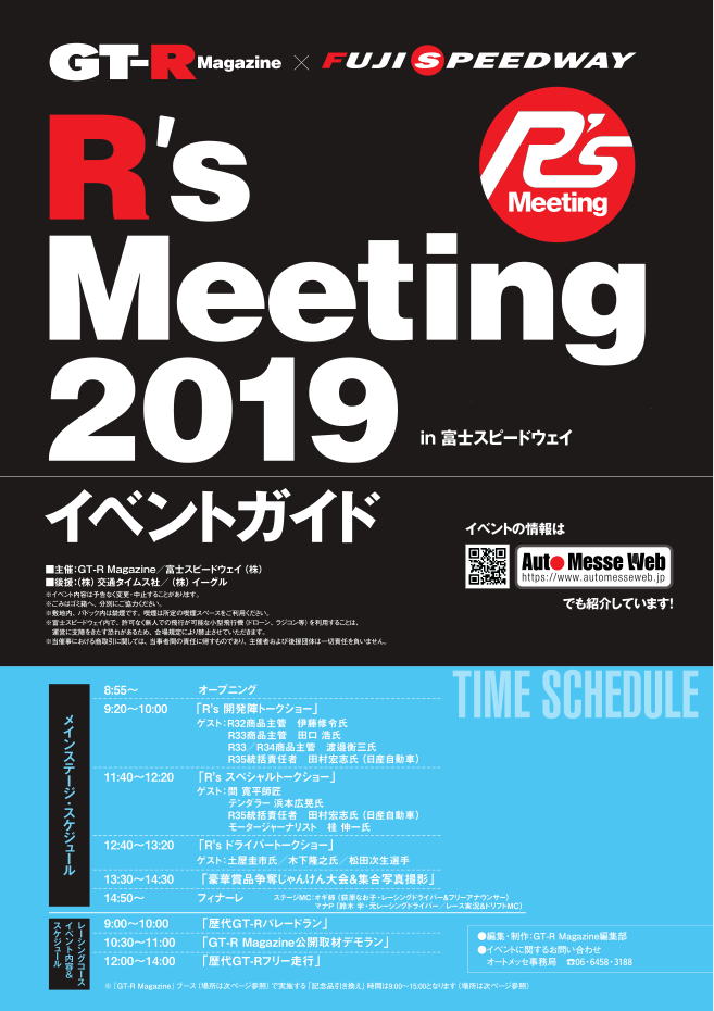 Rs Meeting