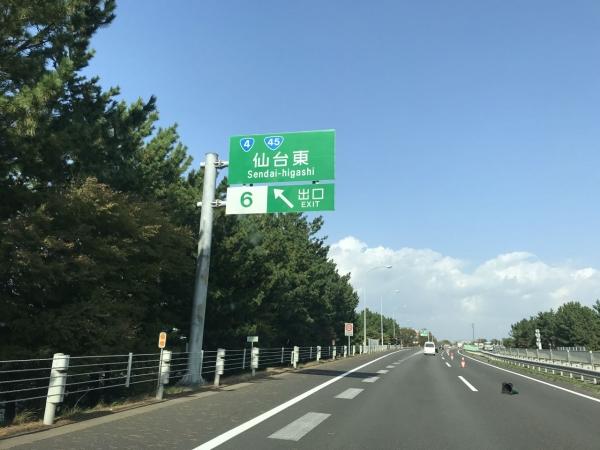仙台東IC